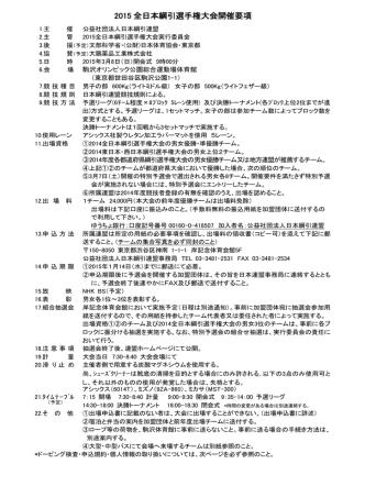 2015 全日本綱引選手権大会開催要項