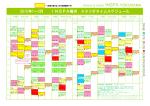 2015年1~3月 INSPA横浜 スタジオタイムスケジュール