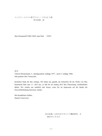 1 - マックス・コメレル著『ジャン・パウル』上巻 恒吉法海 訳
