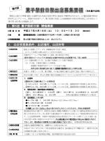出店募集要領(豊岡市外菓子事業者)(314KB)(PDF文書)