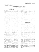 卒論・修士論文タイトル(2013年度,2014年提出)