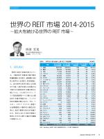世界のREIT市場2014―2015 ~拡大を続ける世界