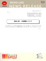 役員人事・人事異動について(PDF形式:208 KB)