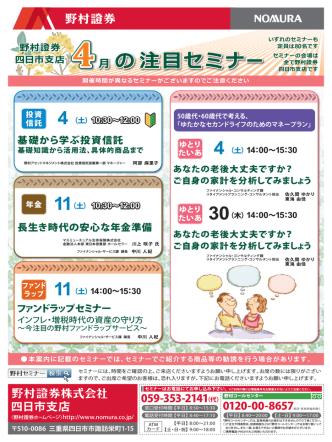 30 - 野村證券;pdf