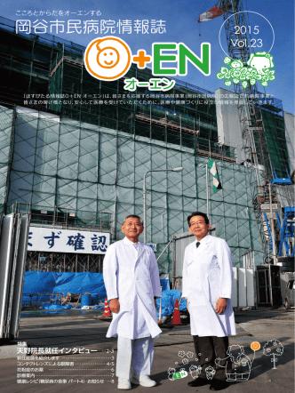 2015年03月25日 岡谷市民病院情報誌O+EN(オーエン)【第23号】;pdf