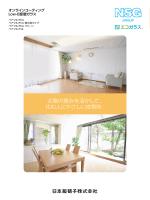 ペアマルチEA - ガラスカタログ 日本板硝子の商品カタログサイト