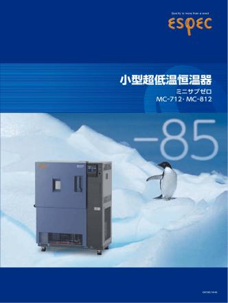 881KB - エスペック