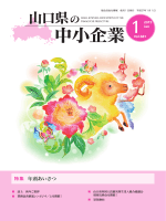 特集 年頭あいさつ - 山口県中小企業団体中央会