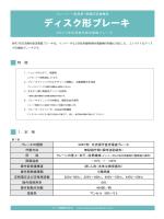 ディスク形ブレーキ - サツマ電機株式会社