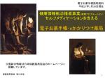 お薬手帳説明資料 - NPhA 日本保険薬局協会