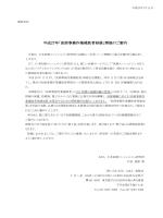 医師事務作業補助者研修 - 日本医療コンシェルジュ研究所
