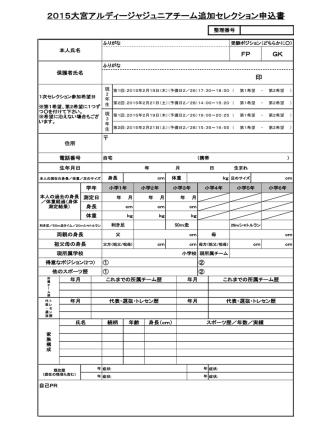 2015大宮アルディージャジュニアチーム追加セレクション申込書