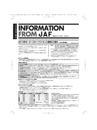 2014年12月号掲載 [PDF:1.50MB]