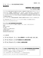 平成26年度 - ボーダレス・アートミュージアム NO-MA