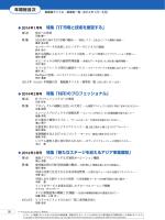 特集「IT市場と技術を展望する」 - Nomura Research Institute