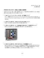 PRIMERGY RX4770 M1 ご使用上の留意・注意事項