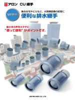 VP管用CU継手CUVP11 1/4L,22 1/2L,11 1/4KL,22 1/2KL