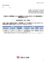 『三菱UFJ 世界金融ハイインカム証券ファンド 2015-03