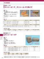 耐熱シール材「ダンシール-P」(PDF 898KB)