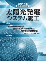 2014 太陽光発電システム施工 特集