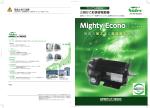 Mighty Econo - 日本電産テクノモータ株式会社