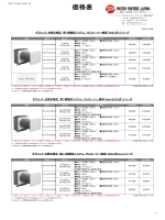 PEJスーパー換気「せせらぎ」価格表 2014年4月版 PDFダウンロード