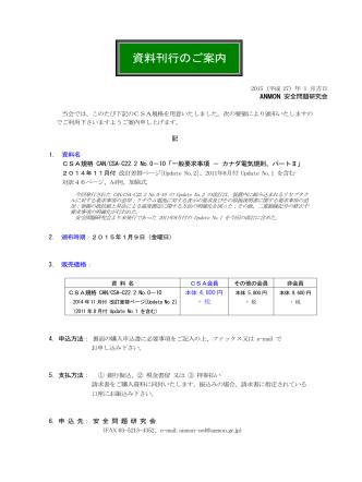 CAN/CSA C22.2 No. 0-10