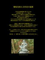 邪馬台国と古代史の最新