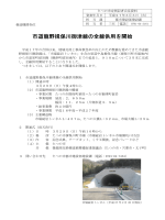 市道龍野揖保川御津線の全線供用を開始(PDF:206KB)