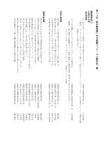 第 二 十 回 「 前 田 純 孝 賞 」 学 生 短 歌 コ ン ク ー ル 入 賞