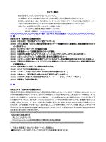 セミナー案内 - 日本工業技術振興協会(JTTAS)