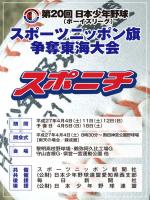 第20回スポーツニッポン旗争奪東海大会