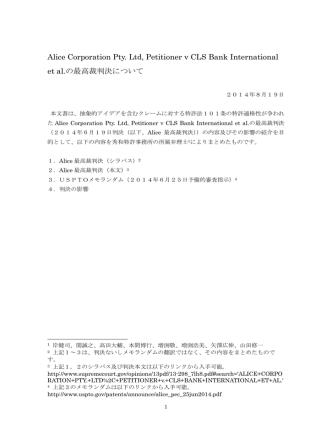Alice Corporation Pty. Ltd, Petitioner v CLS Bank