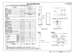 電気温水器耐震強度計算書