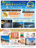 京セラソーラー FC ポイントシステム商品一例