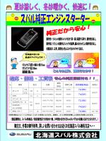 純正エンジンスターター - 北海道スバル株式会社