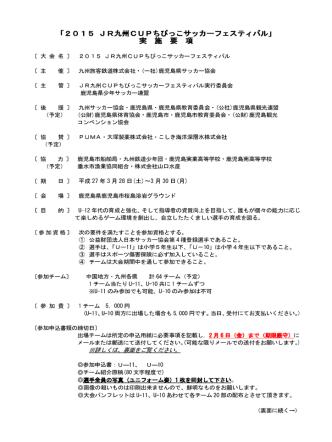 2015 JR九州CUPちびっこサッカーフェスティバル