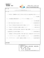 平成26年12月24日 定例記者会見配布資料 [PDFファイル