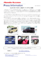 Honda「N-BOX/N-BOX+」に純正ディーラーオプションを発売