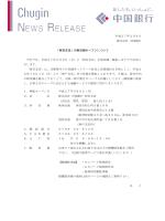 平成27年2月6日 株式会社 中国銀行 「西宮支店」の新店舗オープン