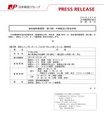 高松桜町郵便局(香川県)の移転及び局名改称