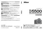 D5500 使用説明書