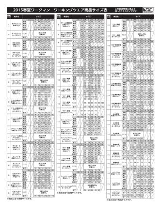 2015春夏ワークマン ワーキングウエア商品サイズ表
