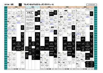 2015年 4月 プレオンせんげんだいレッスンスケジュール;pdf
