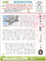 (新年度のご挨拶) [ PDF 1.2MB]
