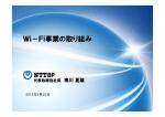 Wi-Fi事業の取り組み(NTT-BP) (pdf: 5.9 MB) 22ページ
