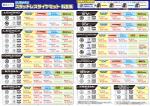 SUBARUスタッドレスタイヤセット(2014-2015年版)