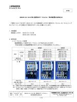 三菱電磁開閉器 セ-ルスとサ-ビス 079 MSOD-Q11/Q12 形