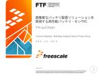 ダウンロード - Freescale Semiconductor