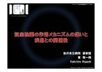 講演スライド - 日本消化器内視鏡技師会